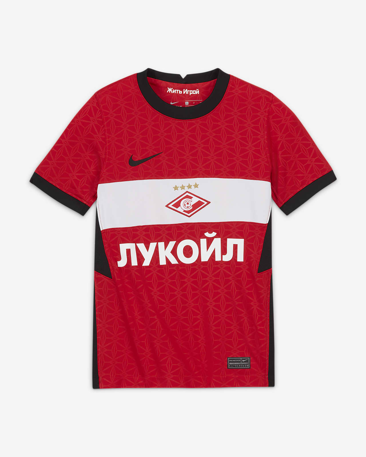 Spartak Moscow 2020/21 Stadium Home Older Kids' Football Shirt