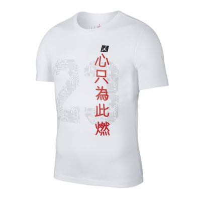 Jordan Legacy FIBA 男子T恤