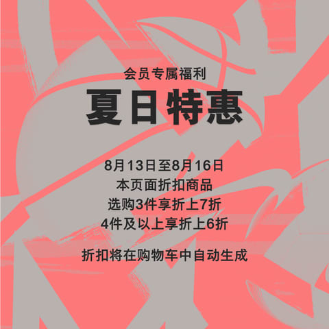 Nike耐克中国官网 8月夏日特惠活动 3件7折 4件6折 顺丰包邮